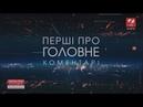 Включення з засідання Верховної Ради Держбюджет