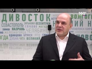 Михаил Мишустин о налоговом режиме для самозанятых в интервью телеканалу 360 на Всероссийском конкурсе
