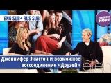 Дженифер Энистон и возможное воссоединение «Друзей» [eng sub + rus sub]