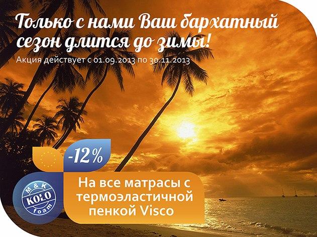 -12% специальные бархатные цены на матрасы с термоэластичной пенкой Visco