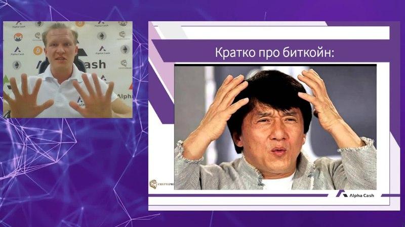 Альфа Кэш Вебинар Максима Агафонова и Ильи Пислегина Биткоин цифровое золото