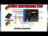 Машинка робот 2WD 4WD платформа на базе esp8266 wi fi сборка +прошивка