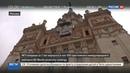Новости на Россия 24 • МГУ имени Ломоносова вернулся в первую сотню лучших вузов мира