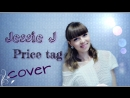 Jessie J - Price tag (cover by ИриSка)
