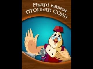 """Фильм """"Мудрі казки тітоньки Сови"""" Страшилки ведмедика Иха. Благодійність - смотреть легально и бесплатно онлайн на MEGOGO.NET"""