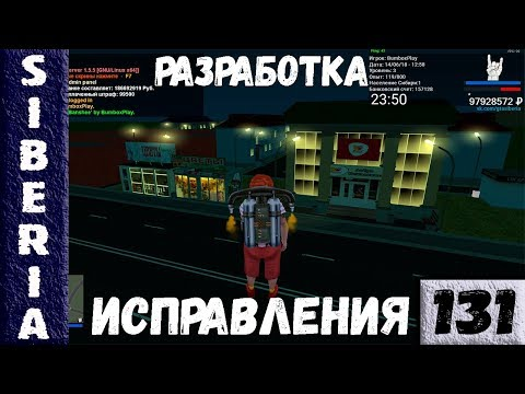 GTA Siberia РАЗРАБОТКА И ИСПРАВЛЕНИЯ КАРТЫ ДЛЯ GTA SAN ANDREAS 131