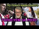 Новый план Навального уничтожит ЕдРо Артемий Троицкий