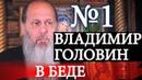 В БЕДЕ Уважаемый и любимый многими проповедник православия в интернете Владимир Головин