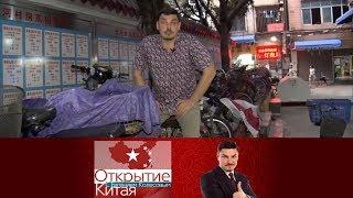 Открытие Китая. Китайские трущобы. Выпуск от 10.04.2016