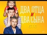 Два отца и два сына 32 серия (2 сезон)