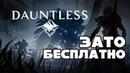 Зато Бесплатно #8 - Dauntless