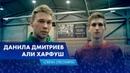 Данила Дмитриев, Али Харфуш - Crew (Лесгафта)