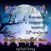 Концерт Ignes Fatui в поддержку нового альбома