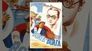 Волга-Волга (1938) фильм
