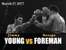 Джимми Янг vs Джордж Форман (Jimmy Young vs George Edward Foreman) 17.03.1977