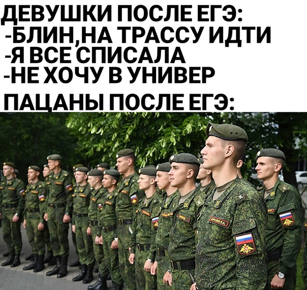 ооо теперь ты в армии