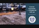 🔥 Снятие изоляции с трубы бу 630 мм. «СтройГеоРесурс». ☎ 7 (495) 777-36-46