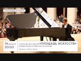 Трансляция концерта | открытие «Площади искусств» | Вадим Репин и Николай Луганский