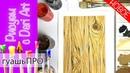 ВИДЕО УРОК\TUTORIAL текстура деревянной доски гуашью! Dari_art гуашьПРО