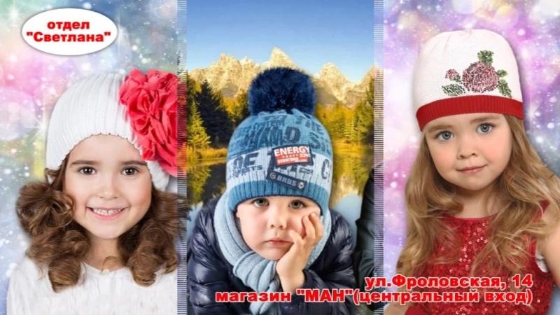 Детские головные уборы осень-зима по ул. Фроловская, 14