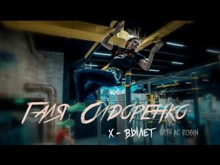 X-вылет в исполнении Гали Сидоренко. Zed5
