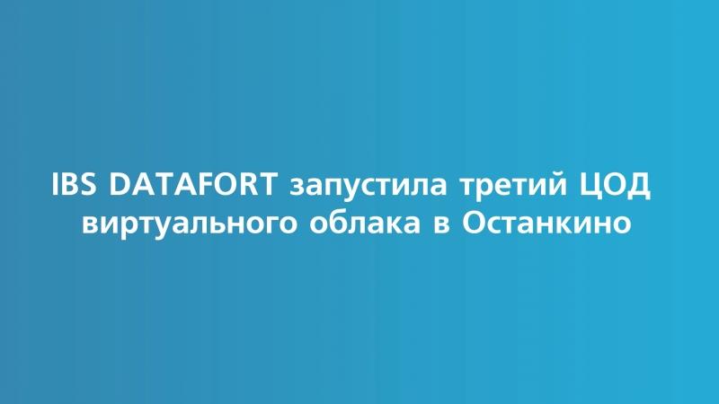 IBS DataFort запустила третий виртуальный ЦОД в «Останкино»