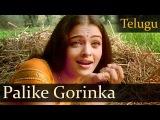 Priyuralu Pilichindi Songs- A.R.Rahman- Palike Gorinka (Aishwarya Rai, Tabu) Telugu version