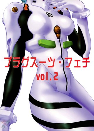 Neon Genesis Evangelion - Plug Suit Fetish 2