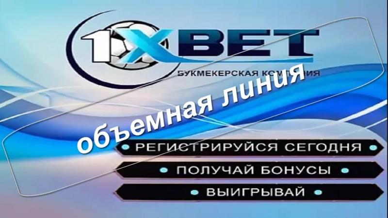 Букмекерская контора 1xbet – один из лидеров российского рынка спортивных ставок clck.ru/Bdajd