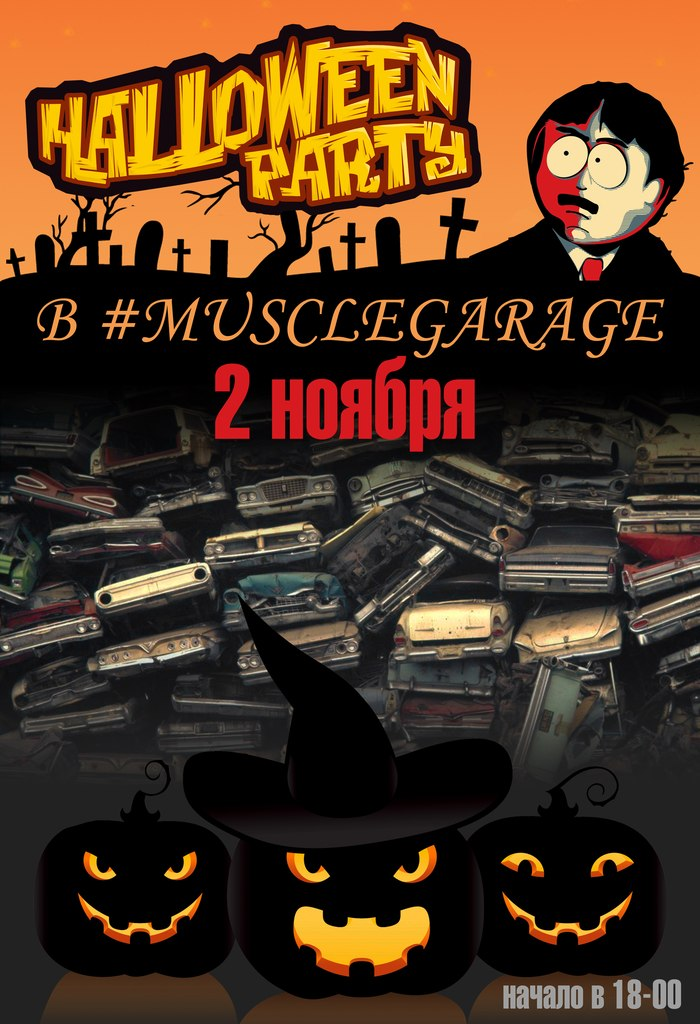 02.11 HALOWEEN в MUSCLE GARAGE. Петербург
