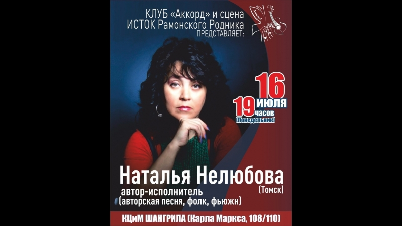 Наталья Нелюбова - Ямщик не гони лошадей (пародия на романс)