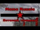 Mama Russia - Вставай, товарищ lyrics