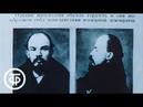 В И Ленин Страницы жизни И наступил 1917 Фильм 2 Восстание как искусство 1990