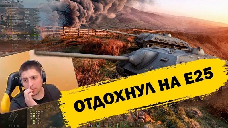 ЛЕВША ПРОШЕЛ ИГРУ НА Е25 | World of Tanks LeBwa
