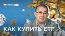 Как купить ETF через Тинькофф Инвестиции