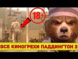 Все киногрехи  Приключения Паддингтона 2  - Народный КиноЛяп