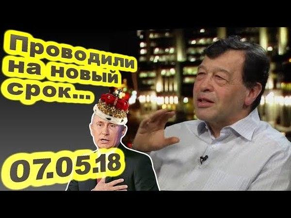 Евгений Гонтмахер - Проводили на новый срок... 07.05.18