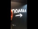 ПОДВАЛ - Юность, Волчок, Ripndip, Saucony — Live