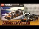 ОБЗОР НОВОГО НАБОРА LEGO Speed Champions 75892 McLaren Senna