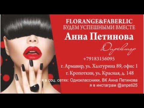 Обзор нижнего белья Флоранж 2018 г. АннаПетинова