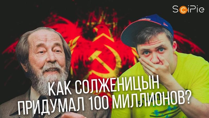 🔥 Солженицын НЕ ВРАЛ АРХИПЕЛАГ ГУЛАГ ШЕДЕВР SciPie