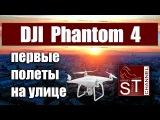 DJI Phantom 4: Обзор и первые полеты на улице. ActiveTrack - слежение за объектом в движении