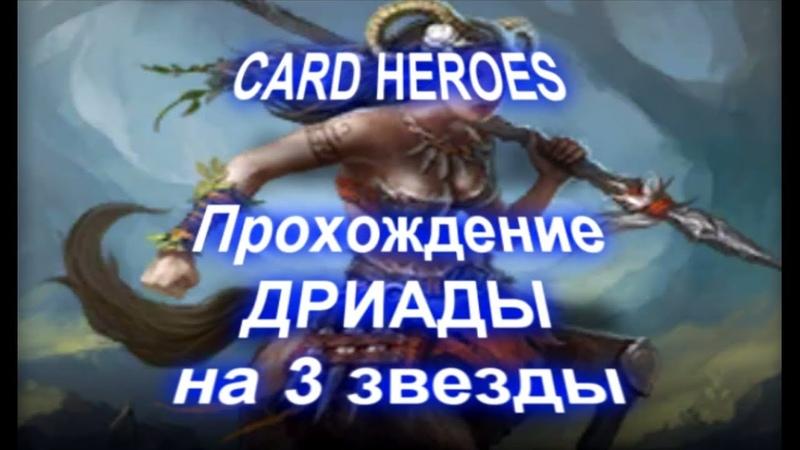 Card Heroes Магический лес прохождение Таинственной Дриады на 3 звезды