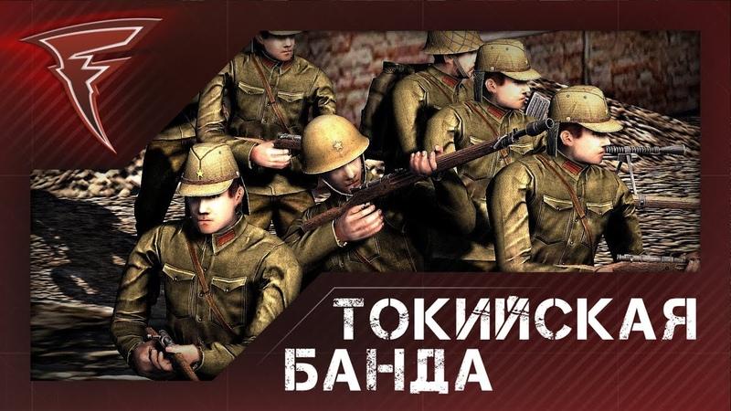 Бои с подписчиками - Токийская банда ★ В тылу врага: Штурм 2 ★ 100