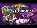 Hearthstone ♦ Куболок снова в деле