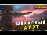 Шикарный дуэт! Сгораем на стриме - PlayerUnknown's Battlegrounds