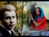 # Ты поила коня(аудио) - Вокальное трио Реликт #