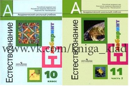 5 класс рабочая тетрадь по географии баринова плешаков сонин решебник