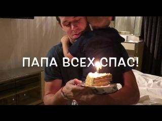 Сынуля поздравил Малкина с днем рождения