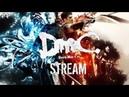 DmC: Devil May Cry - Мятежник и Ямато | СТРИМ [FullHD 1080p60fps]